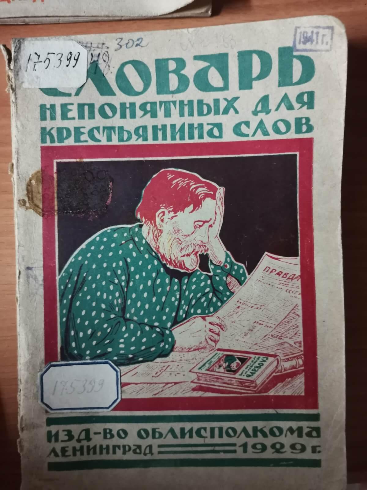 «Тайны книжных лабиринтов» квест-экскурсия по областной библиотеке